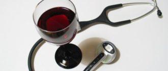 Красное вино и стетоскоп