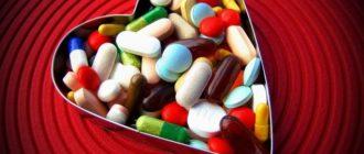 Таблетки в сердце