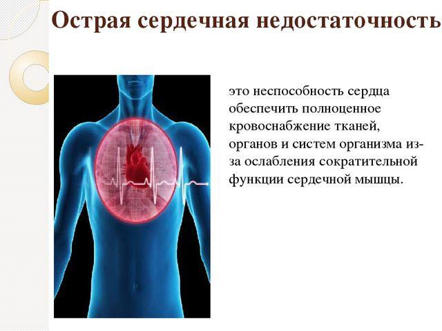 Острая сердечная недостаточность симптомы причины лечение