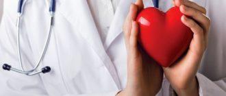 Сердце и врач