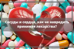 опасные препараты